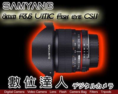 【數位達人】 平輸 Samyang 8mm F3.5 UMC Fish eye CSII魚眼手動鏡 Sony CANON