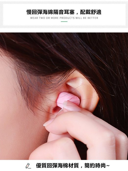 L252 粉色記憶海綿耳塞 耳塞 防噪音耳塞 海綿耳塞 消音耳塞 旅行耳塞 攜帶方便耳塞 隔音耳塞 睡覺耳塞 讀書耳塞