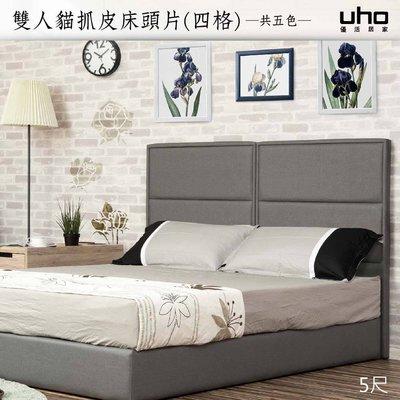 床頭片【UHO】波斯-折合式長格貓抓皮床頭片(可對折)-5尺雙人