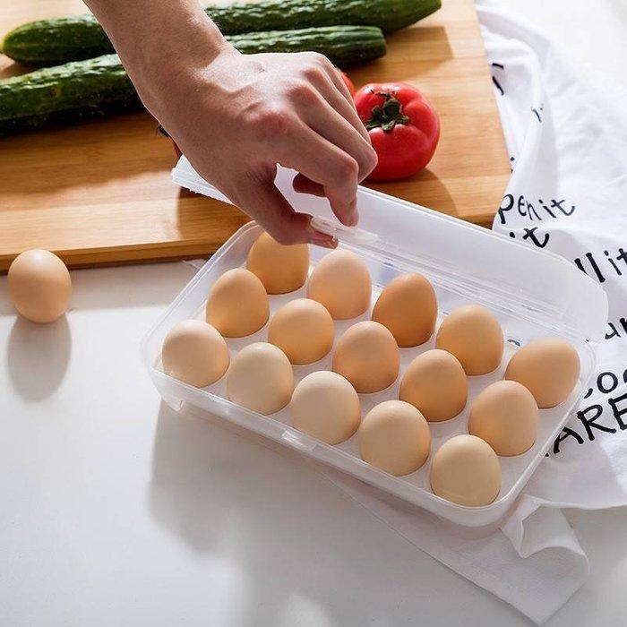 防撞裂15格雞蛋收納盒 蛋盒  冰箱雞蛋放置盒  ~台灣現貨