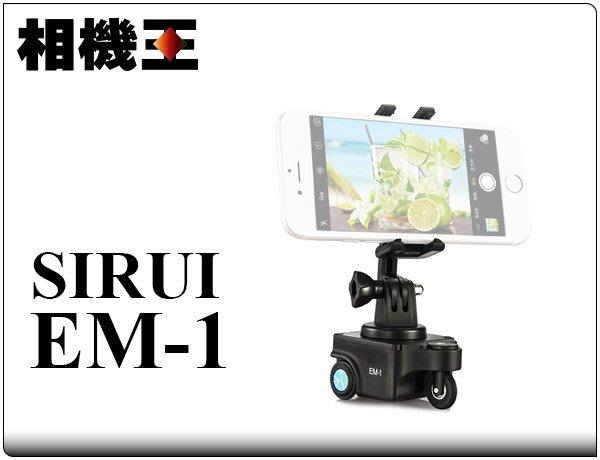 ☆相機王☆SIRUI EM-1 移動攝影車〔GoPro、5吋手機 適用〕立福公司貨【接受預訂】4