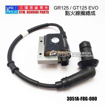 YC騎士生活_SYM三陽原廠 點火線圈 GR125、GT125 EVO 含火星塞蓋 高壓線圈 發電線圈 矽導線 F8G