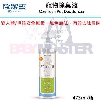 怪獸寵物 Baby Monster【歐潔靈 Oxyfresh.com】寵物除臭液/環境除臭 473ml/瓶