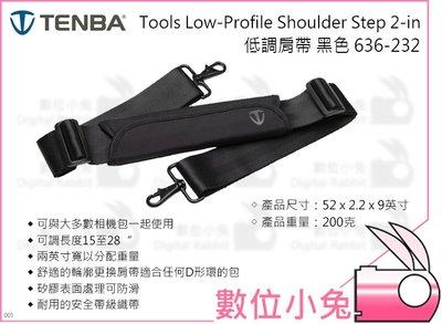 數位小兔【Tenba Tools Step 2-in 低調肩帶 黑 636-232】緊固 防滑 矽膠 可調節 泡沫墊