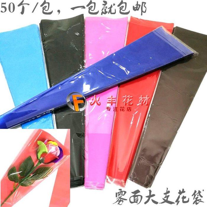 滿200起購(六顆番茄)霧面單支花袋 鮮花包裝紙材料 玫瑰花opp晨霧柔光包裝袋 花店用品