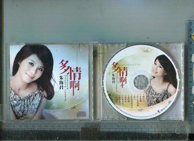 朱海君  多情啊 豪記唱片二手 CD  2011