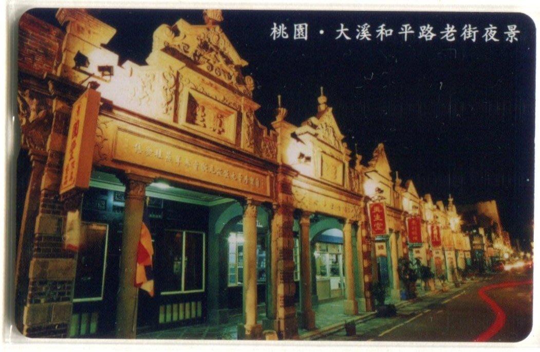{集郵家}~訂製電話卡|桃園ㆍ大溪和平路老街夜景 紀念話卡|中華電信發行|
