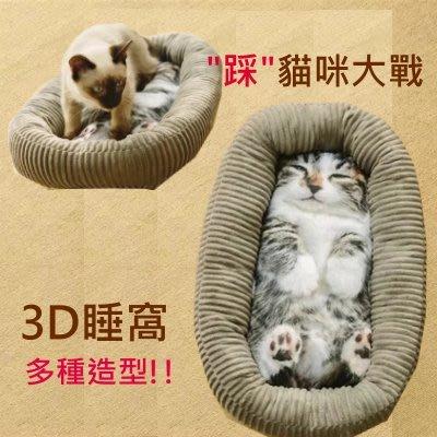 [促銷免運] 幫寵物找一個伴-3D立體玩伴狗窩/貓窩 4種造型 款款可愛 ~ 寵愛毛小孩必買~狗窩貓窩 一睡成主顧
