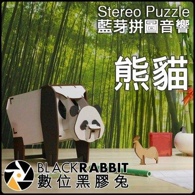 數位黑膠兔【 小山坡 Stereo Puzzle 熊貓 造型 藍芽 拼圖 音響 】 DIY 造型喇叭 藍牙音響 藍牙喇叭