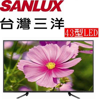台灣三洋 SANLUX 43型LED背光液晶顯示器SMT-43MV7高雄市店家