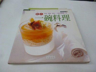 崇倫《韓式一碗料理》ISBN:9572002902│三采│ 張淑芬、鄺紹賢、楊宇仕》 位置:向 (箱/4-1鑫)