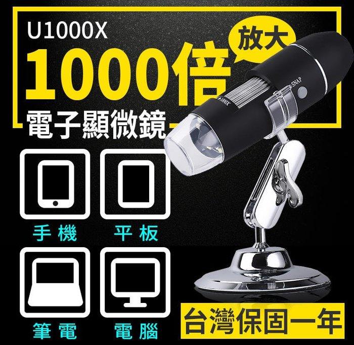 【傻瓜批發】(U1000X)連續變焦1000倍USB電子顯微鏡放大鏡 電腦手機OTG可測量拍照 內窺鏡 板橋現貨