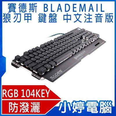【小婷電腦*有線鍵盤】全新 SADES 賽德斯 BLADEMAIL 狼刃甲 RGB 104KEY 電競鍵盤 中文注音版