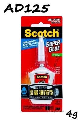 3M Scotch AD125 流量調節型瞬間膠 膠狀 4g 強力膠 三秒膠 接著劑