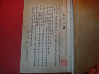【愛悅二手書坊 01-43】中醫師考試題解  增訂版序    (劃記)