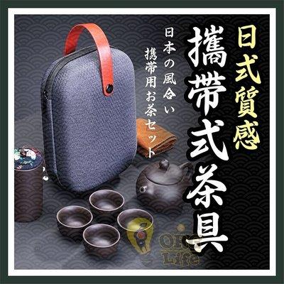 ORG《SD6005t》預購 攜帶式 旅行組 茶具 茶具組 泡茶用具 旅行茶具 功夫茶具 茶具套裝 茶具收納組 旅行露營