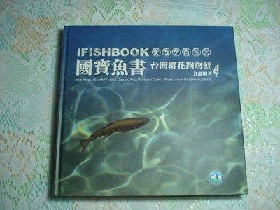 iFISHBOOK國寶魚書:台灣櫻花鉤吻鮭《汪靜明 著》 本書有附光碟,書況為實品拍攝,如新(如圖)【B8.14】