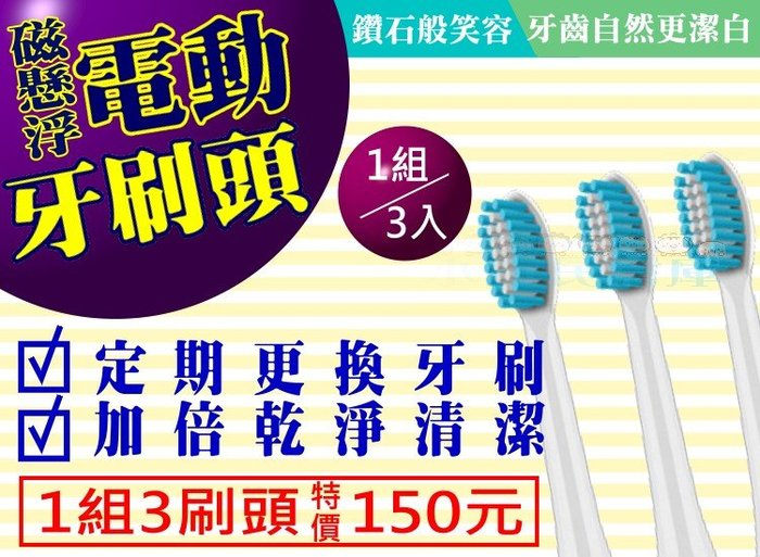 小市民倉庫-現貨-(加購區)磁懸浮聲波電動牙刷頭-1組3個刷頭-特價150元
