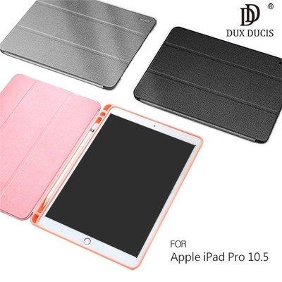 --庫米--DUX DUCIS Apple iPad Pro 10.5 DOMO 筆槽防摔皮套 三折皮套 保護套