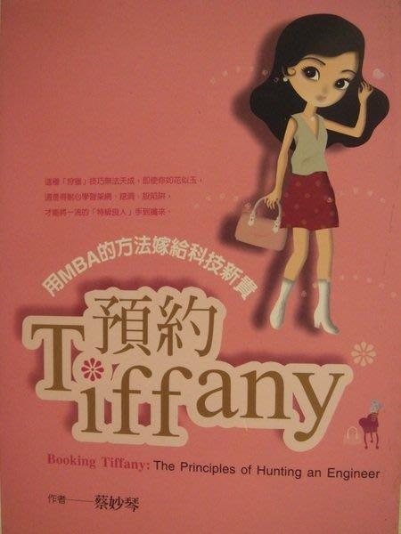 絕版書【預約Tiffany:用MBA的方法嫁給科技新貴】蔡妙琴 著,無底價!免運費!