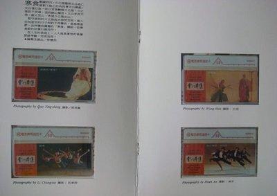 1973-1993雲門舞集20週年紀念.限量10000套.編號4488 電話卡.