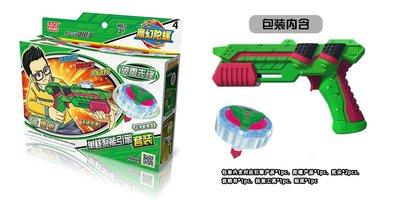 【W先生】正版 公司貨 魔幻陀螺 4代 聚能引擎 槍型發射器 天焰 靈羽 雷岩 豪華對戰組 戰鬥盤 戰鬥陀螺 槍型發射