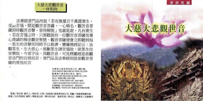 妙蓮華 CG-8514 感應道交(大慈大悲觀世音) CD