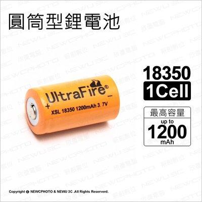 【薪創光華】UltraFire 18350 1200mah 充電 鋰電池 電池 圓筒型鋰電池 電子 煙用 3.7V