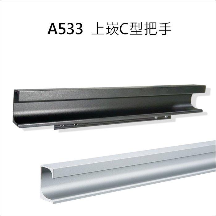 A533 - 297 黑色 (單支) 上崁C型把手 鋁合金櫥櫃把手 浴櫃取手【易利裝生活五金】