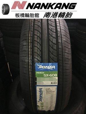【板橋輪胎館】南港輪胎 SX-608 205/60/15 99V