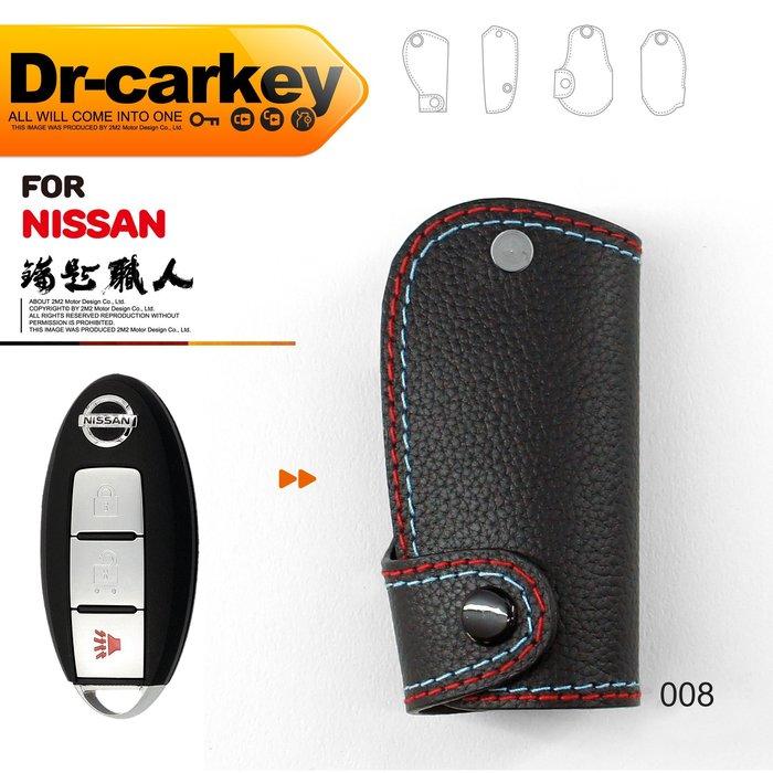 【鑰匙職人】 NISSAN BIG TIIDA MARCH 日產汽車 智慧型鑰匙專用皮套 鑰匙皮套 鑰匙包