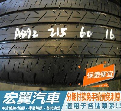 【宏翼汽車】中古胎 落地胎 二手輪胎:A492.215 60 16 普利司通 ER33 9成 4條 含工4800元 台北市