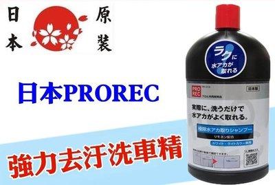 日本製 PROREC 強力去汙洗車精 013 014 清潔鍍膜 洗車鍍膜汽車美容 除油汙 水漬 柏油 殘蠟 650ml