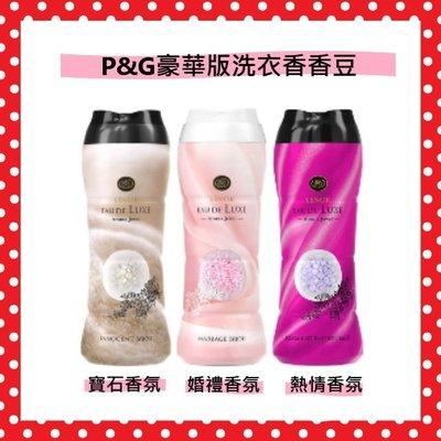 日本P&G 豪華版 法式奢華 衣物香氛寶石 香香豆 香氛豆 香氛顆粒 衣物柔軟 芳香粒 寶石系列520ml