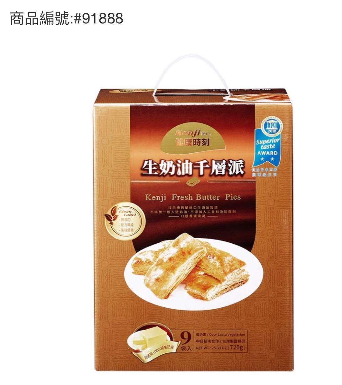 健司健康時刻生奶油千層派 80公克 X 9盒【COSTCO好市多網路代購】
