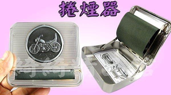 &綺綺精品館& 《全館滿499免運費》《哈雷機車造型不鏽鋼捲煙器(煙盒)~新品特價250元》