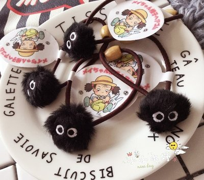 日本宮崎駿 龍貓可愛黑炭球 小煤球 灰塵小精靈 毛絨娃娃 髮束 髮繩 髮圈 髮飾☀小小木妤╭❀