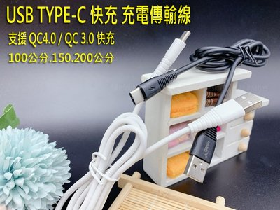 ASUS ZenFone3 ZE552KL Z012DA ZE520KL TYPE C【QC3.0】快充充電線1-2米