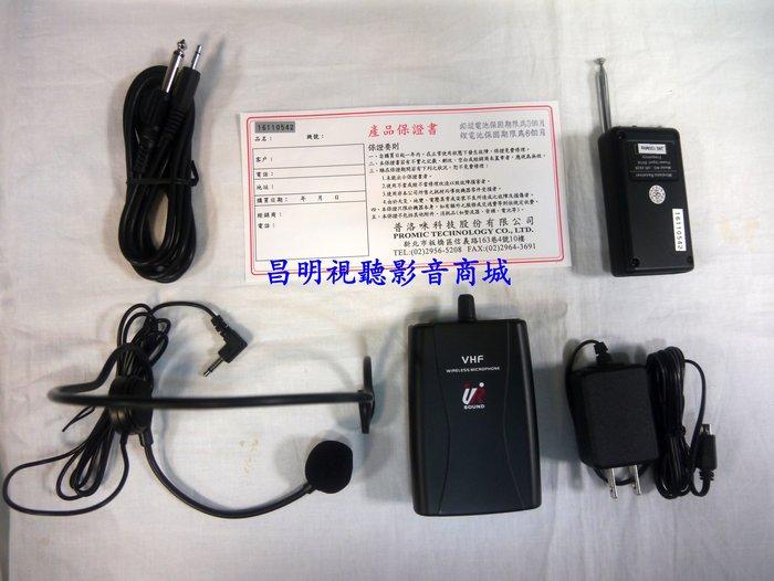 【昌明視聽】Promic UR-202R VHF無線麥克風《腰掛式、含頭戴式mic》主機內建充電式鋰電池【台灣製造】