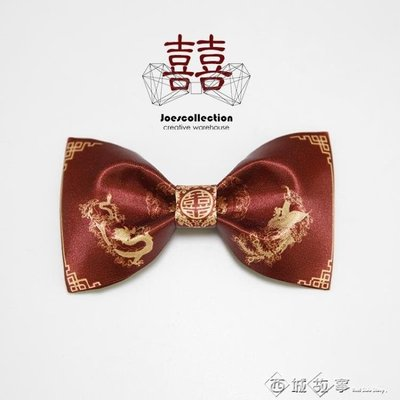 joescollection結婚新郎領結原創印花伴郎主持中式喜慶男士領結