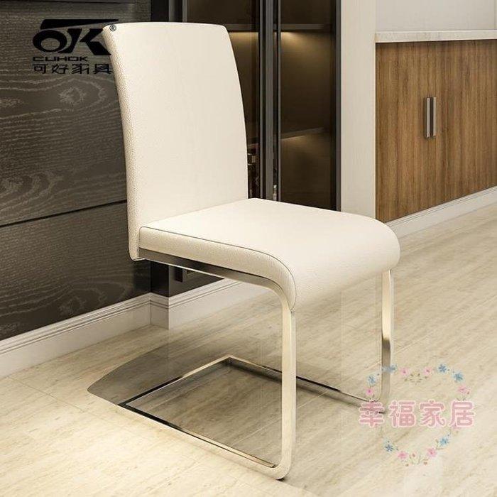 不銹鋼餐椅經濟型現代簡約歐式餐桌椅家用餐椅子洽談椅弓形椅xw