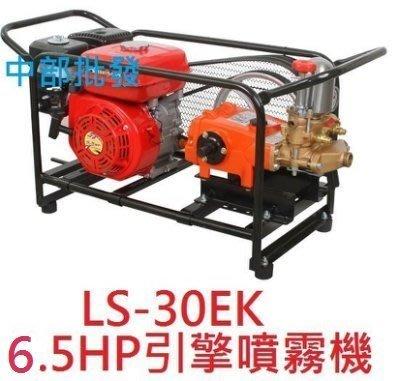 『中部電機』陸雄 LS-30EK 1英吋 6.5HP引擎式噴霧機 高壓清洗機 洗車機 噴農藥機 送水機 園藝專用