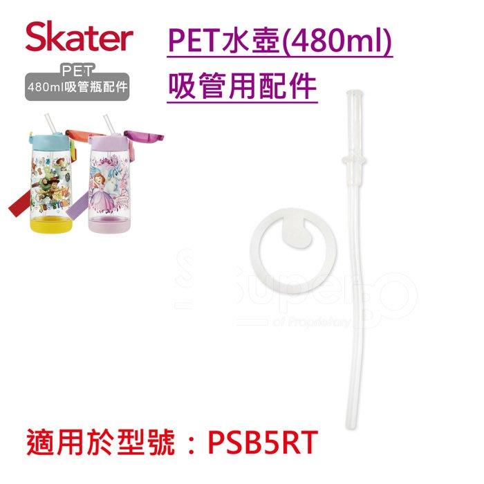 現貨/附發票 (小捲兒小舖) 日本 Skater PET 水壺(480ml) 吸管用配件
