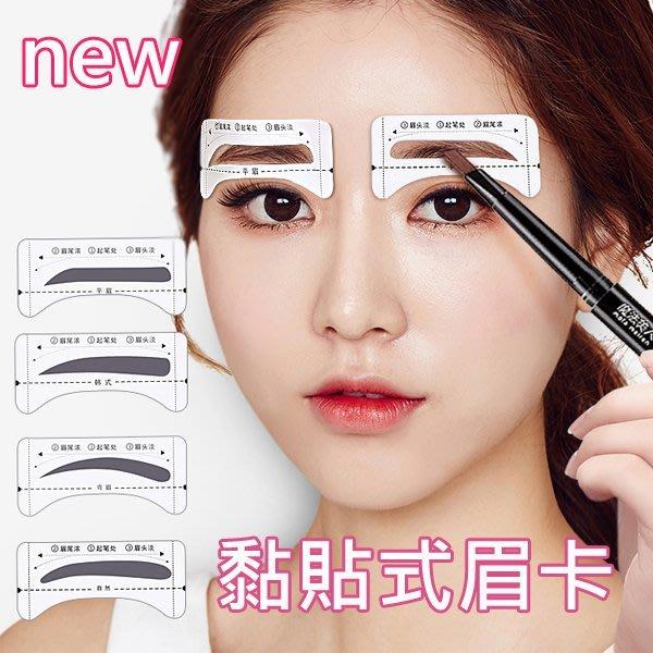 橘子本舖* 黏貼 新款 可黏式 可重複使用 四款 熱銷 眉卡 畫眉輔助卡 修眉卡 畫眉 神器 美容 韓國