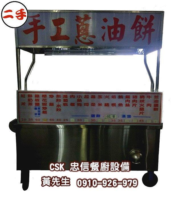二手-蔥油餅車台/早餐車台(含煎台)