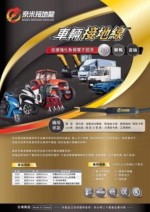 SUGO汽車精品 全車系適用 奈米接地龍 車輛接地線(適合電瓶在後行李廂)