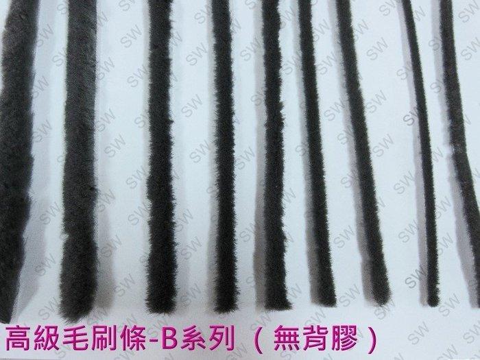 高級毛刷條 B2-1 底座寛5.1mm 毛長7mm(無背膠)毛刷條 防撞條 門邊條 氣密條 門縫條 毛條 防震條 隔音條