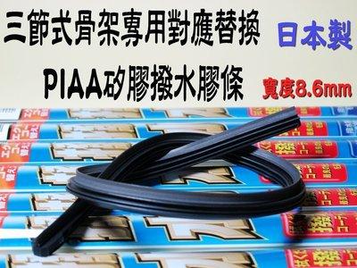 愛淨小舖-[PIAA矽膠撥水替換膠條] TOYOTA siennae 原廠NWB三節式雨刷替換膠條 寬度8.6mm 28