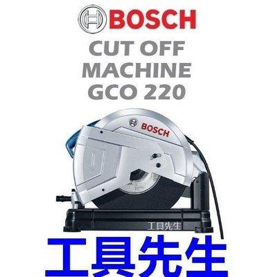 含稅價/GCO220加送切片X1【工具先生】德國 BOSCH 14吋 砂輪切斷機 切斷砂輪機 非GCO2000