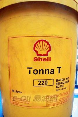 【易油網】 殼牌 Shell Tonna T 220 滑道油 工業用油 另有液壓油 切削油 齒輪油